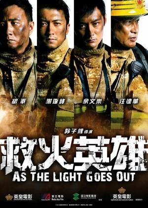 As the Light Goes Out (2014) DVD Release Date