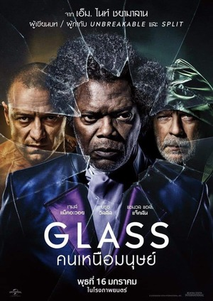 Glass DVD Release Date April 16, 2019
