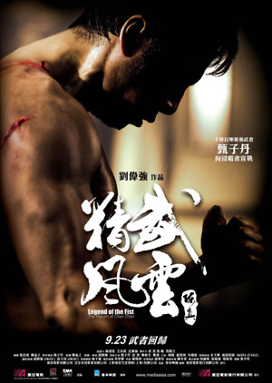 Legend of the Fist The Return of Chen Zhen (2010) DVD Release Date