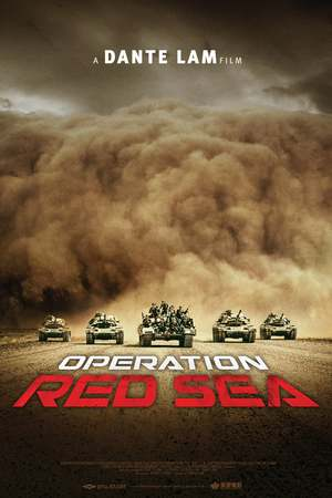 Operation Red Sea (2018) DVD Release Date