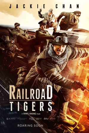 Railroad Tigers (2016) DVD Release Date