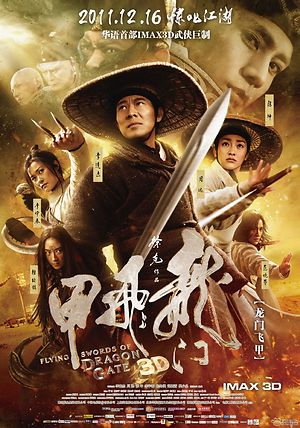 The Flying Swords of Dragon Gate (2011) DVD Release Date