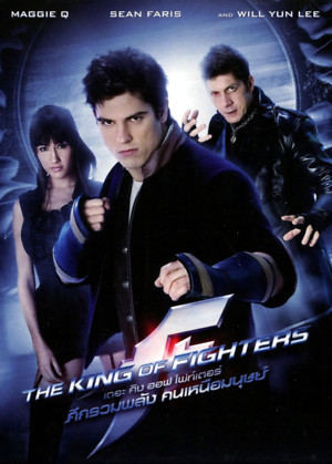 The King of Fighters (2010) DVD Release Date