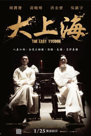 The Last Tycoon (2012) DVD Release Date