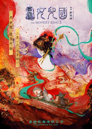 The Monkey King 3 (2018) DVD Release Date