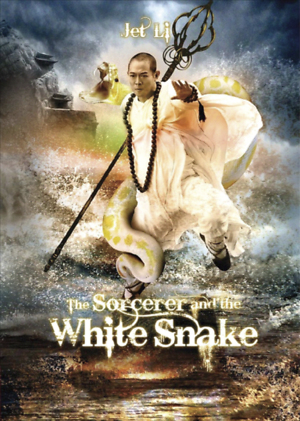 The Sorcerer and the White Snake (2011) DVD Release Date