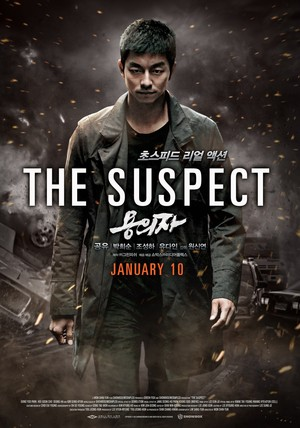 The Suspect (2013) DVD Release Date